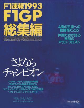 F1速報1993 総集編
