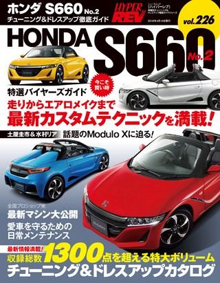 HYPER REV(ハイパーレブ) Vol.226 ホンダS660 No.2