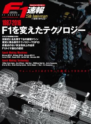 F1速報(エフワンソクホウ)特別編集 1987-2016 F1を変えたテクノロジー
