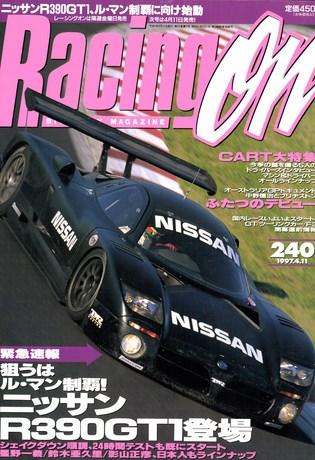 Racing on(レーシングオン) No.240