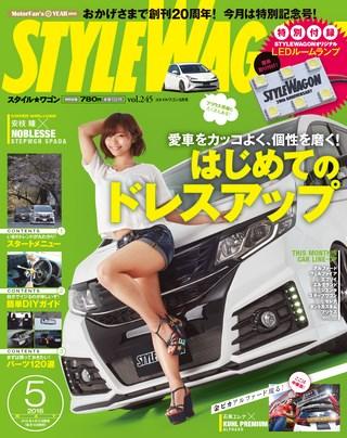 STYLE WAGON(スタイルワゴン) 2016年5月号