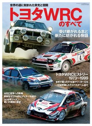 モータースポーツ誌MOOK トヨタWRCのすべて