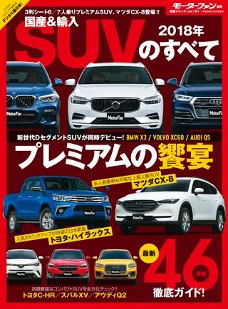 2018年 国産&輸入SUVのすべて