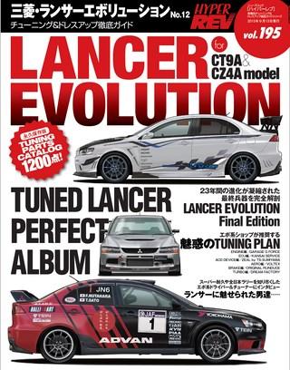 Vol.195 三菱ランサーエボリューション No.12