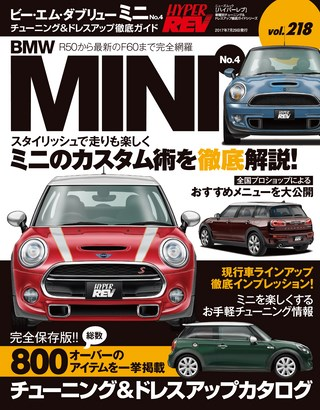 HYPER REV Vol.218 MINI No.4