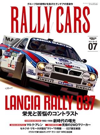 Vol.07 LANCIA RALY 037