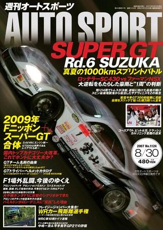 No.1124 2007年8月30日号