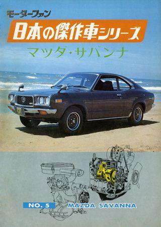 日本の傑作車シリーズ【第5集】マツダ・サバンナ