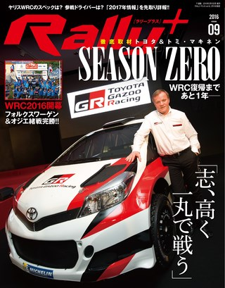 RALLY PLUS 2016 Vol.9