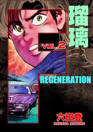 F REGENERATION 瑠璃2巻