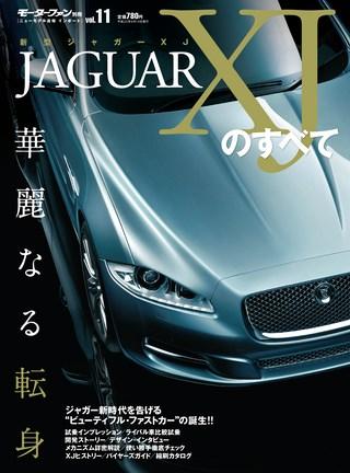Vol.11 ジャガーXJのすべて