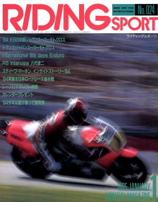 1985年1月号 No.24