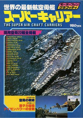 世界の最新航空母艦スーパーキャリアー