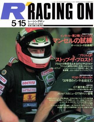 Racing on(レーシングオン) No.142