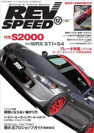 REV SPEED 2014年12月号