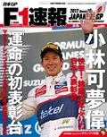 F1速報2012 Rd15 日本GP号