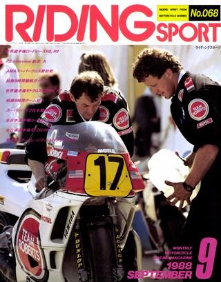 1988年9月号 No.68