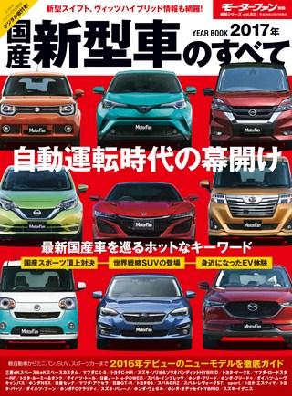 2017年 国産新型車のすべて