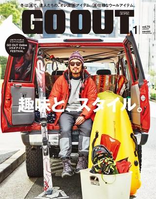 GO OUT(ゴーアウト) 2016年1月号 Vol.75