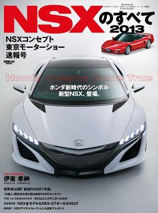 NSXのすべて2013 NSXコンセプト東京モーターショー速報号