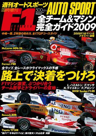 F1全チーム&マシン完全ガイド 2009