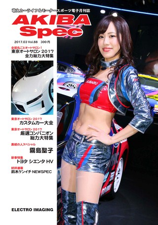 Vol.88 2017年3月号