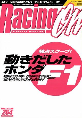 Racing on(レーシングオン) No.264