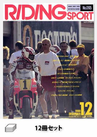 RIDING SPORT1990年セット[全12冊]