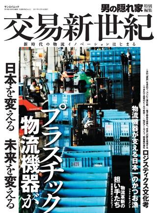 交易新世紀 Vol.2