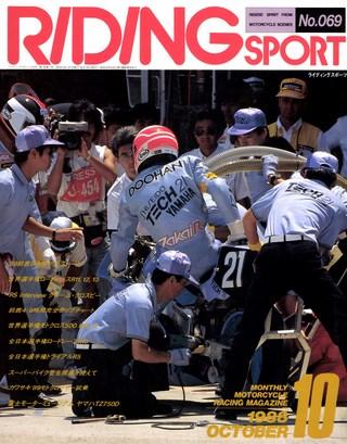 1988年10月号 No.69