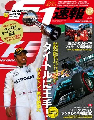 2017 Rd16 日本GP号