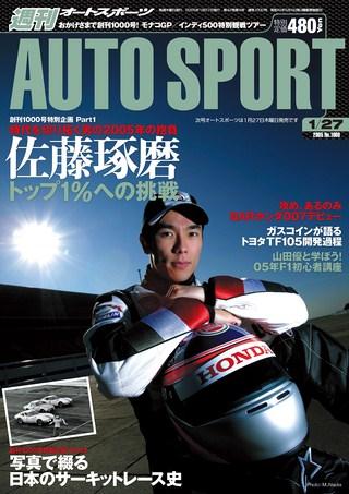 No.1000 2005年1月27日号