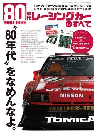 80年代レーシングカーのすべて