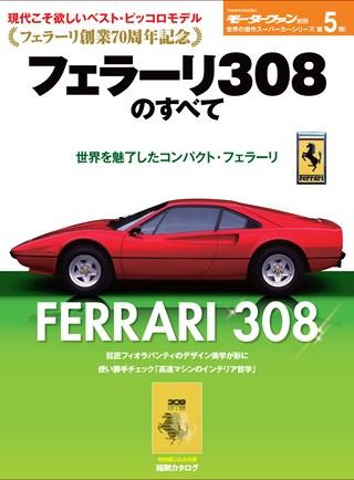 傑作スーパーカーシリーズ 第5弾 フェラーリ308のすべて
