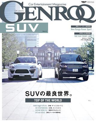 GENROQ SUV Vol.3