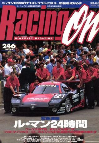 Racing on(レーシングオン) No.246