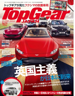 Top Gear JAPAN(トップギアジャパン) 018