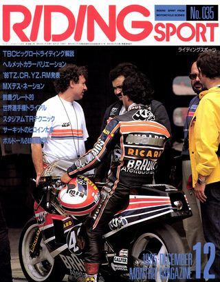 1985年12月号 No.35