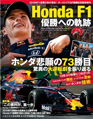 Honda F1 優勝への軌跡