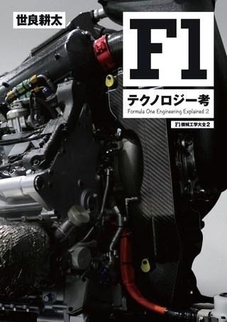 F1機械工学大全 2