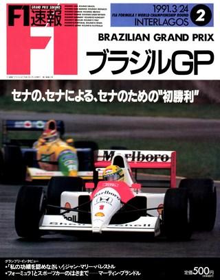 1991 Rd02 ブラジルGP号