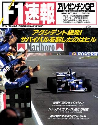 F1速報1996 Rd03 アルゼンチンGP号