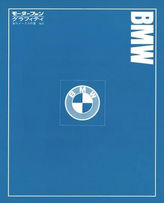 海外メークス特集 No.4 BMW