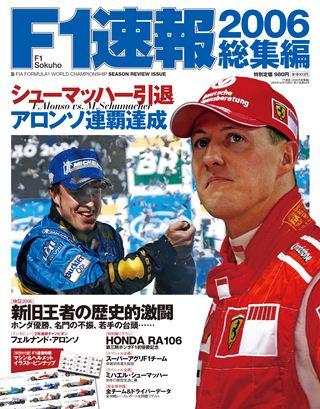 F1速報2006 総集編