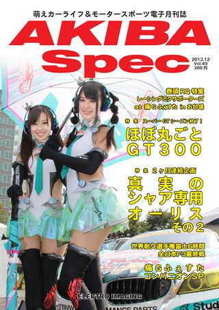 Vol.49 2013年12月号