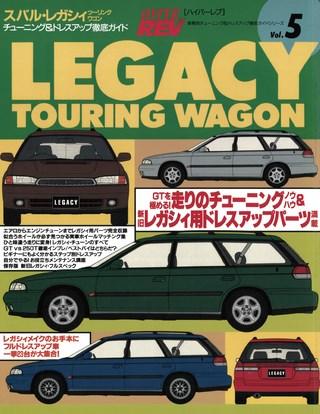 Vol.005 スバル・レガシィ・ツーリングワゴン