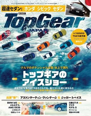 Top Gear JAPAN(トップギアジャパン) 016
