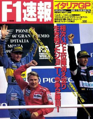 F1速報(エフワンソクホウ) 1995 Rd12 イタリアGP号