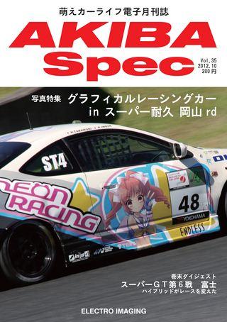 Vol.35 2012年10月号