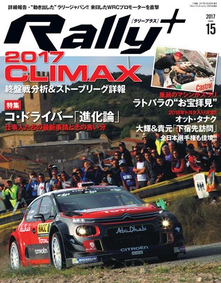 RALLY PLUS 2017 Vol.15